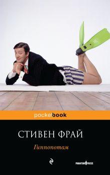Фрай С. - Гиппопотам обложка книги