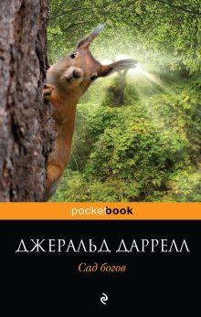 Даррелл Д. - Сад богов обложка книги