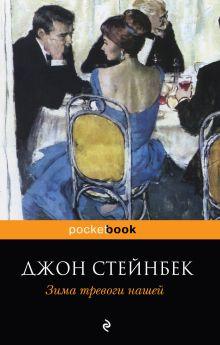 Стейнбек Д. - Зима тревоги нашей обложка книги