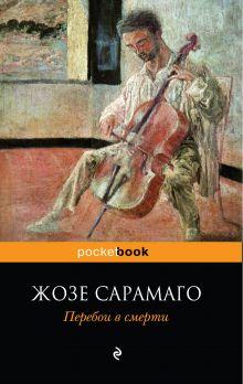 Обложка Перебои в смерти Жозе Сарамаго