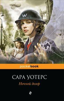 Ночной дозор обложка книги