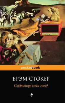 Сокровище семи звезд обложка книги