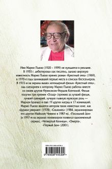 Обложка сзади Сицилиец Марио Пьюзо