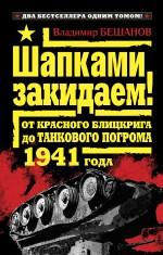 Шапками закидаем! От Красного блицкрига до Танкового погрома 1941 года обложка книги