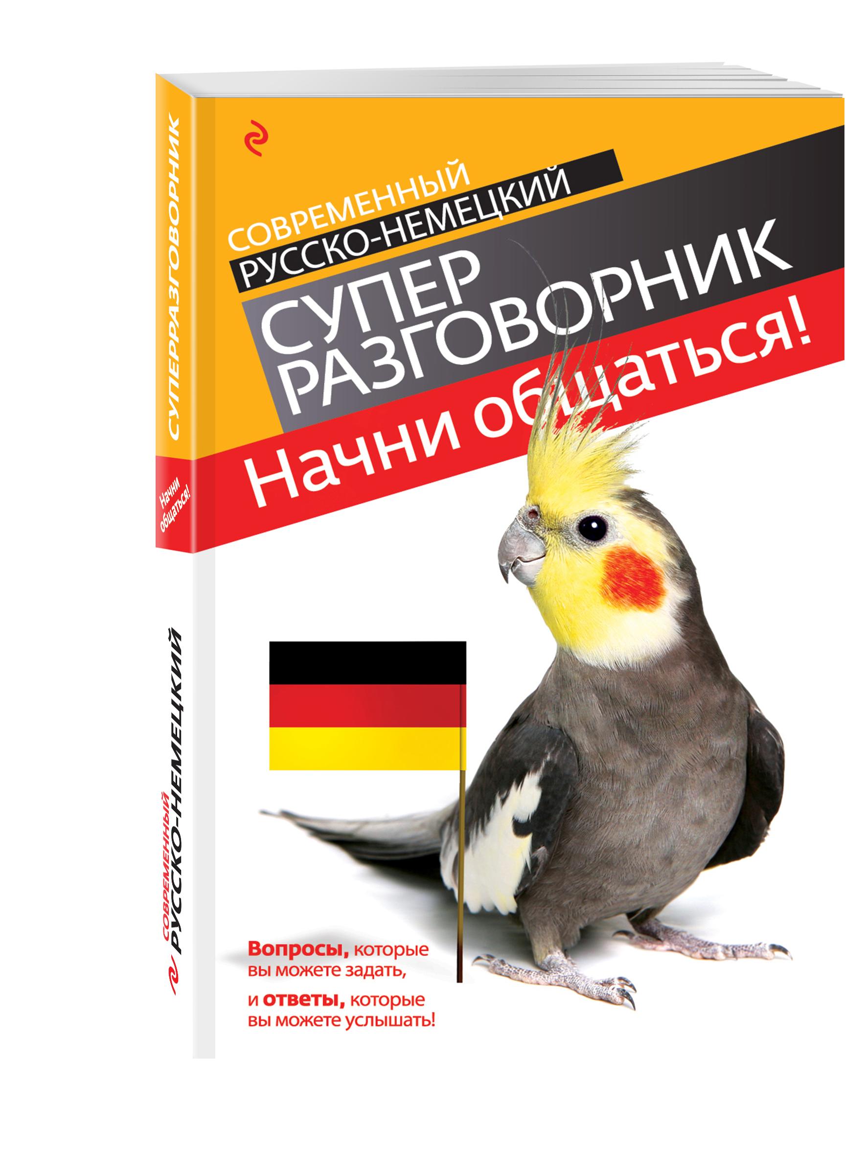 Начни общаться! Современный русско-немецкий суперразговорник ( Бережная В.В.  )