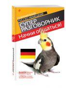 Бережная В.В. - Начни общаться! Современный русско-немецкий суперразговорник' обложка книги