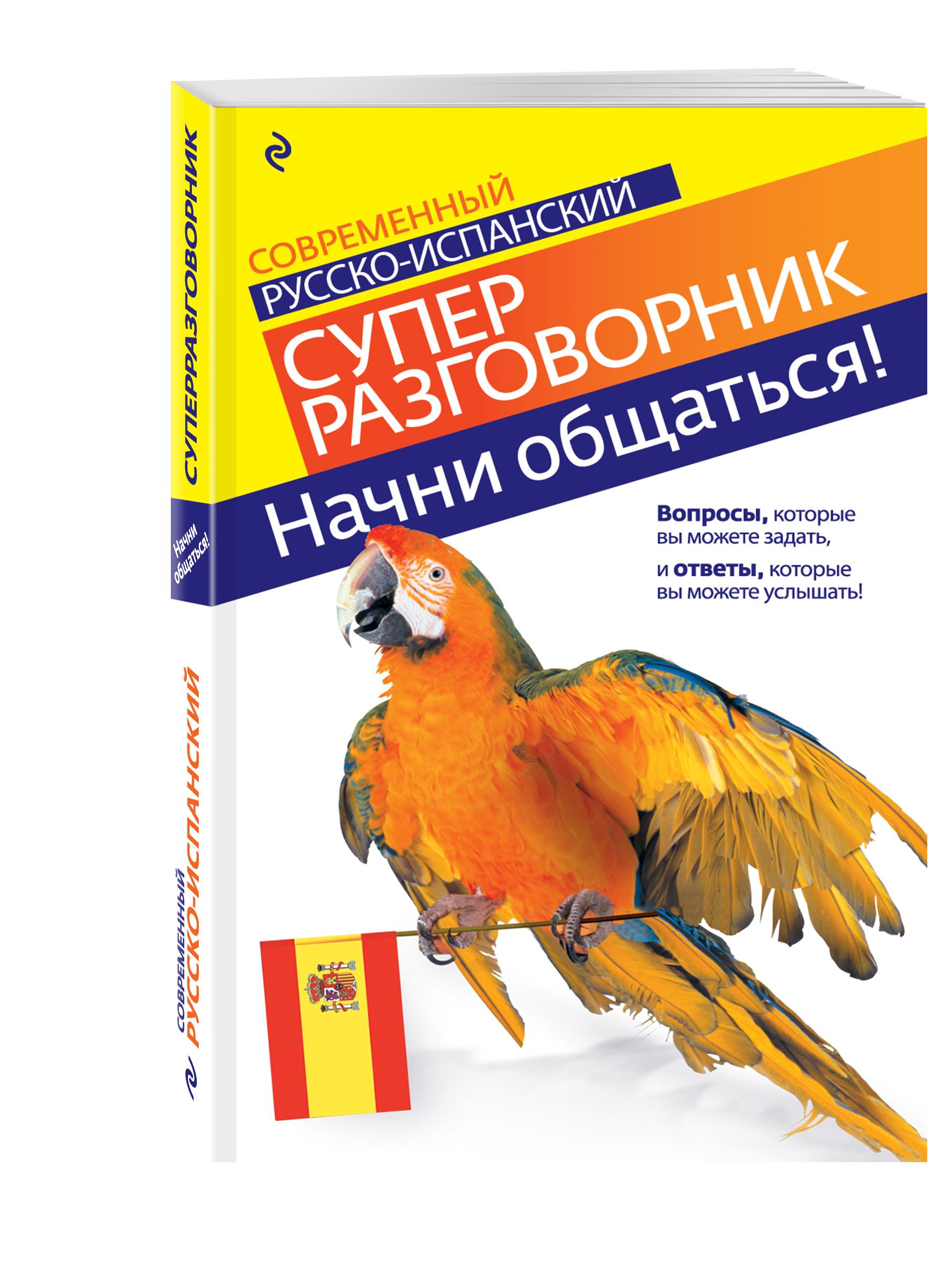 Начни общаться! Современный русско-испанский суперразговорник ( Прус Н.А.  )