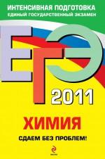 Антошин А.Э. - ЕГЭ - 2011. Химия: сдаем без проблем! обложка книги