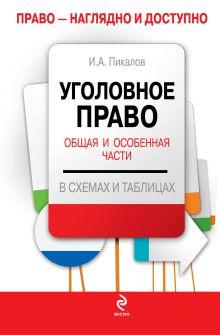 Пикалов И.А. - Уголовное право. Общая и Особенная части в схемах и таблицах обложка книги