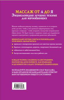 Обложка сзади Массаж от А до Я: энциклопедия лучших техник для начинающих Гаврилова А.С., Шанина С.А.