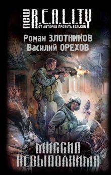 Злотников Р., Орехов В. - Миссия невыполнима обложка книги