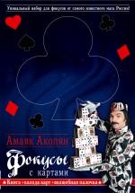 Акопян А.А. - Фокусы с картами. (книга + колода карт + волшебная палочка в коробке) обложка книги