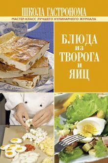 - Школа Гастронома. Блюда из творога и яиц обложка книги