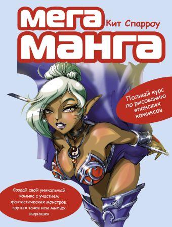 Мегаманга: Полный курс по рисованию японских комиксов Кит С.