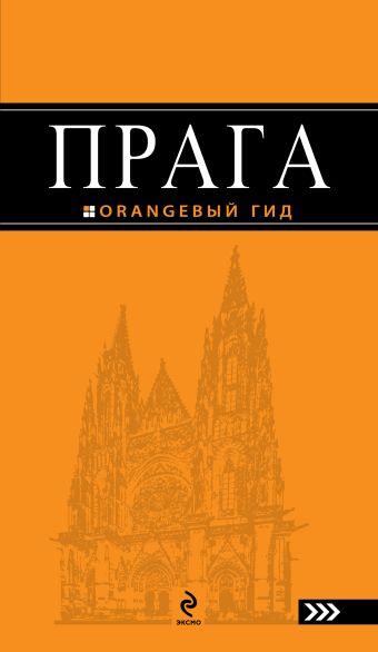 Прага: путеводитель. 2-е изд., испр. и доп. Яровинская Т.