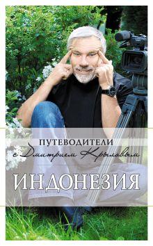 Крылов Д., Шигапов А. - Индонезия: путеводитель. 2-е изд., испр. и доп. обложка книги