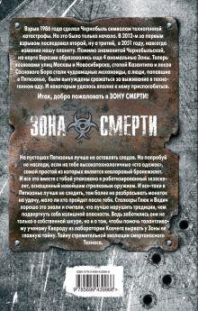 Обложка сзади Допрос с пристрастием Березин Ф.Д.