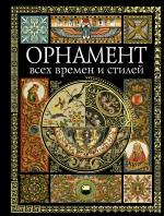Лоренц Н.Ф. - Орнамент всех времен и стилей. (супер) обложка книги