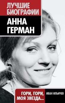 Ильичев И.М. - Анна Герман. Гори, гори, моя звезда... обложка книги