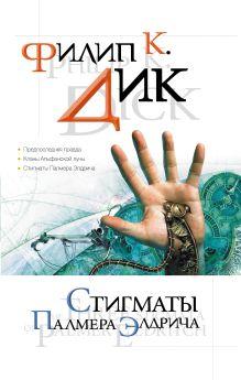 Стигматы Палмера Элдрича обложка книги