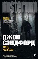Сэндфорд Д. - Тень убийцы' обложка книги