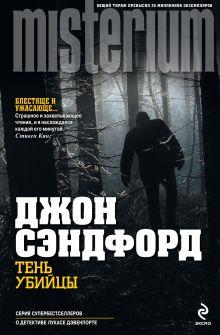Сэндфорд Д. - Тень убийцы обложка книги