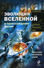 Теерикорпи П. - Эволюция Вселенной и происхождение жизни обложка книги