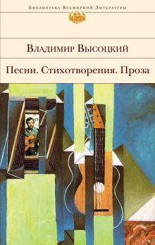 Высоцкий В.С. - Песни. Стихотворения. Проза обложка книги