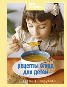 Обложка Книга Гастронома Рецепты блюд для детей