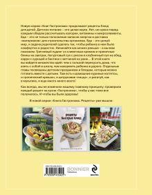 Обложка сзади Книга Гастронома Рецепты блюд для детей