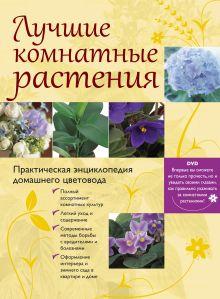 Лучшие комнатные растения. Практическая энциклопедия домашнего цветовода. (+DVD)
