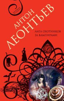 Лига охотников за вампирами: роман