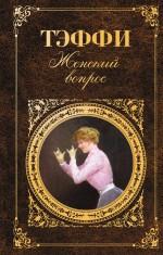 Тэффи - Женский вопрос: рассказы, воспоминания, пьеса обложка книги