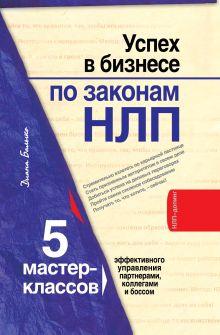Балыко Д. - Успех в бизнесе по законам НЛП: 5 мастер-классов для продвинутых обложка книги