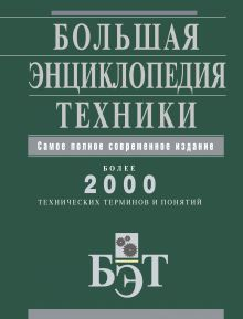 - Большая энциклопедия техники обложка книги