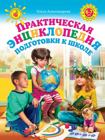Практическая энциклопедия подготовки к школе Александрова О.В.