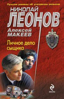 Леонов Н.И., Макеев А.В. - Личное дело сыщика: роман обложка книги