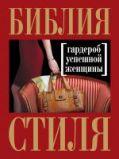 Библия стиля: гардероб успешной женщины
