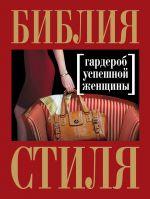 Библия стиля: гардероб успешной женщины обложка книги