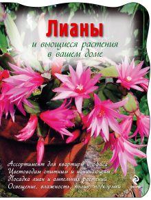 - Лианы и вьющиеся растения в вашем доме обложка книги