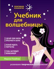 Голубева М.В. - Учебник для волшебницы обложка книги