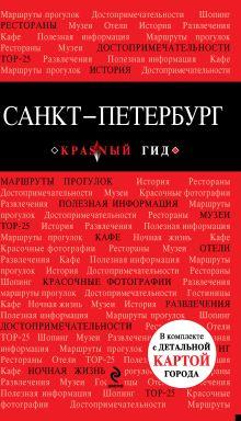 Санкт-Петербург обложка книги