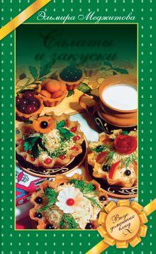 Меджитова Э.Д. - Салаты и закуски. Вкус домашних блюд обложка книги