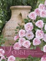 Розы. История одной любви (Подарочные издания. Энциклопедии цветовода, дачника)