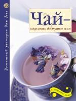 - Чай - искусство, доступное всем. 2-е изд., доп. обложка книги