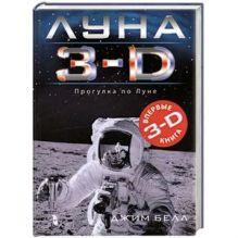 Белл Д. - Луна 3-D обложка книги