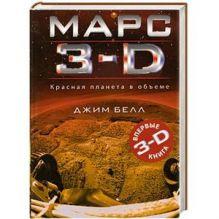 Белл Д. - Марс 3-D обложка книги