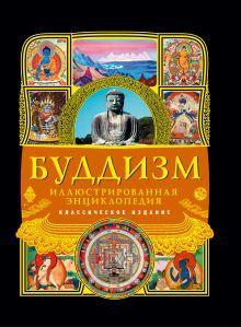 - Буддизм: иллюстрированная энциклопедия обложка книги
