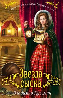 Кузьмин В. - Звезда сыска: повесть обложка книги