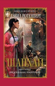Ротенберг Д. - Шанхай. Кн. 1: Предсказание императора обложка книги